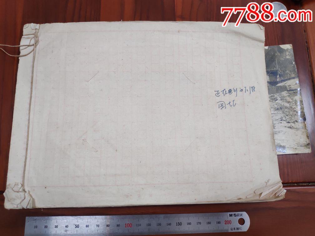 广西忻城县红水河修建恶滩水电站原始自制相册共33张照片和一个信封。(au20150626)_