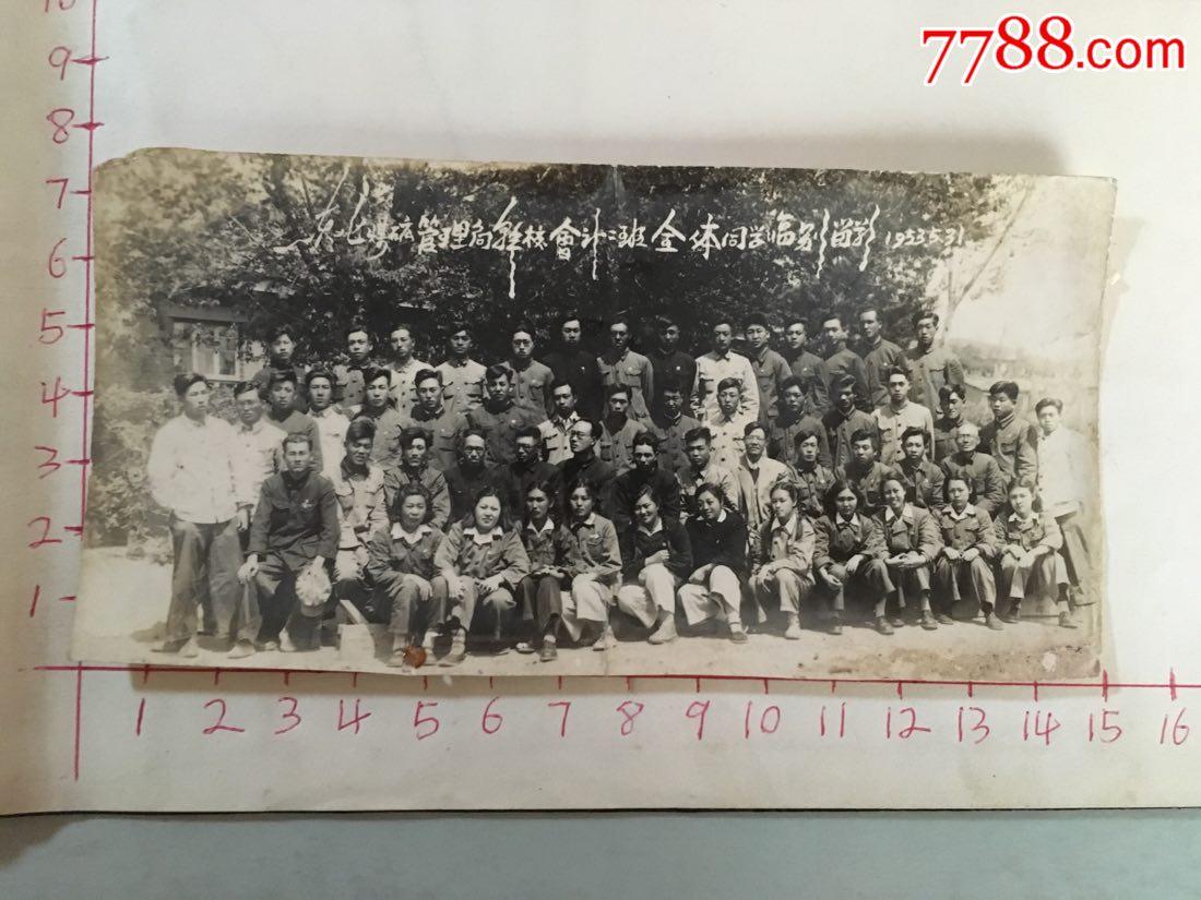 东北煤矿管理局X校会计二班全体同学临别留影1953.5.31(au20150946)_
