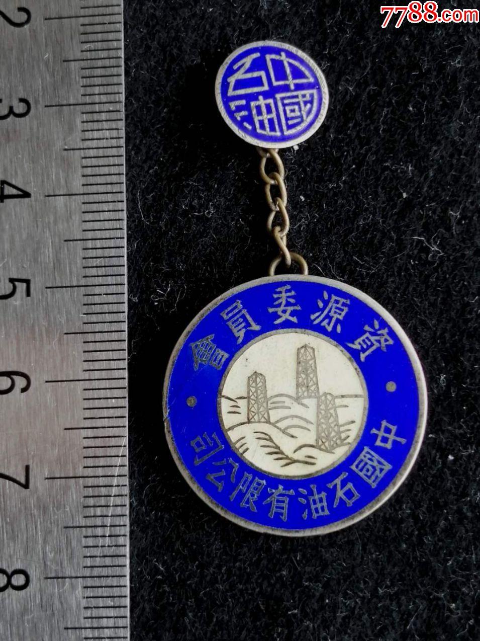 民国时期银质珐琅资源委员会中国石油有限公司证章(au20151296)_