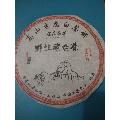 福鼎白茶350g壹饼(zc20152460)_7788收藏__收藏热线