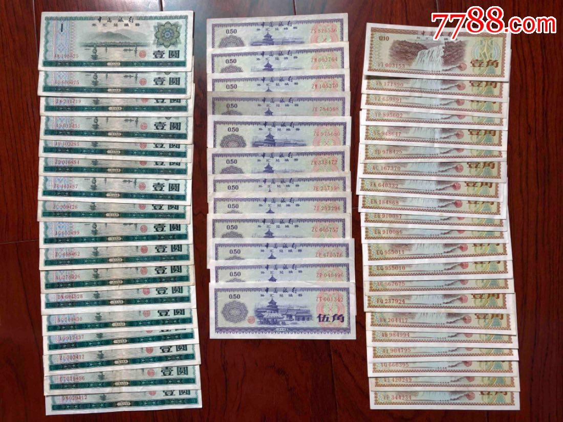 50张-外汇券1元17张、5元12张、1角21张-DZ0255(au20158722)_
