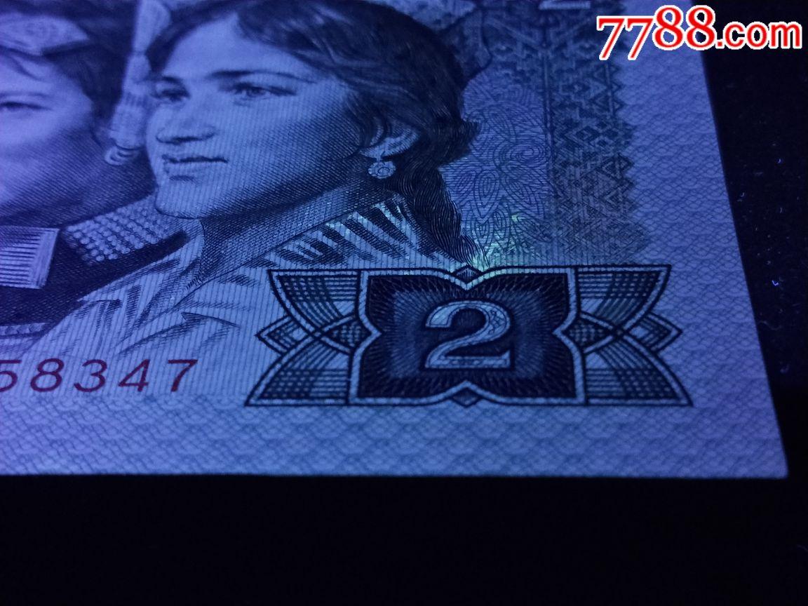 802荧光错币(au20165934)_