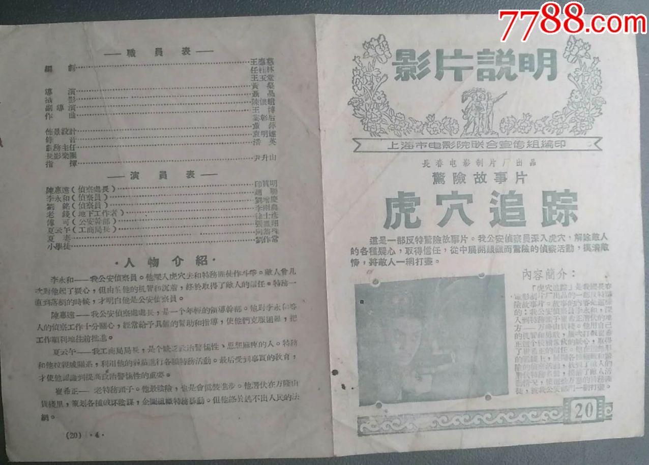 上海市电影院联合宣传组编印的第20期长影故事片《虎穴追踪》电影说明书_第1张_