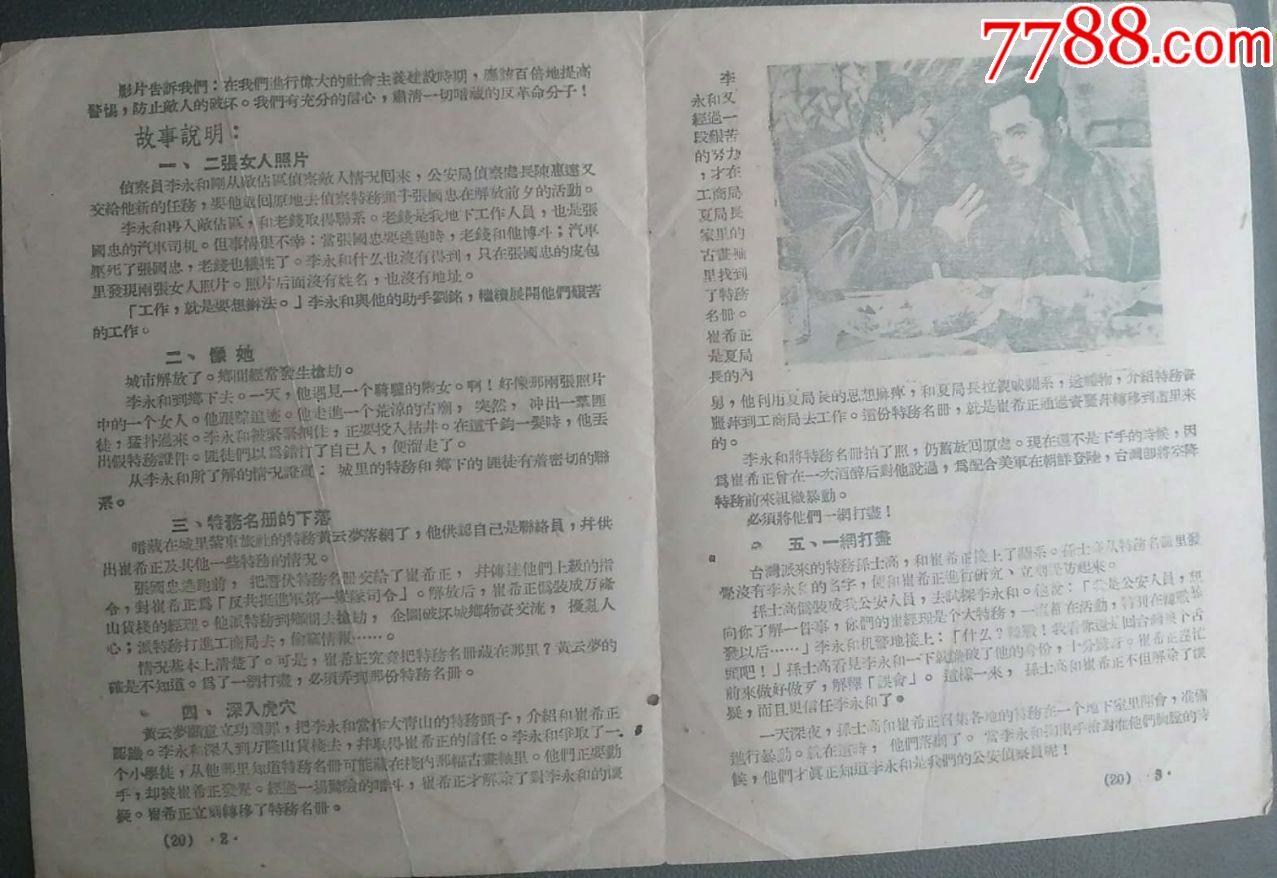 上海市电影院联合宣传组编印的第20期长影故事片《虎穴追踪》电影说明书_第2张_