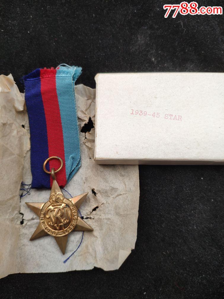 全品原盒带油纸包装英国二战1939-45之星(au20167792)_