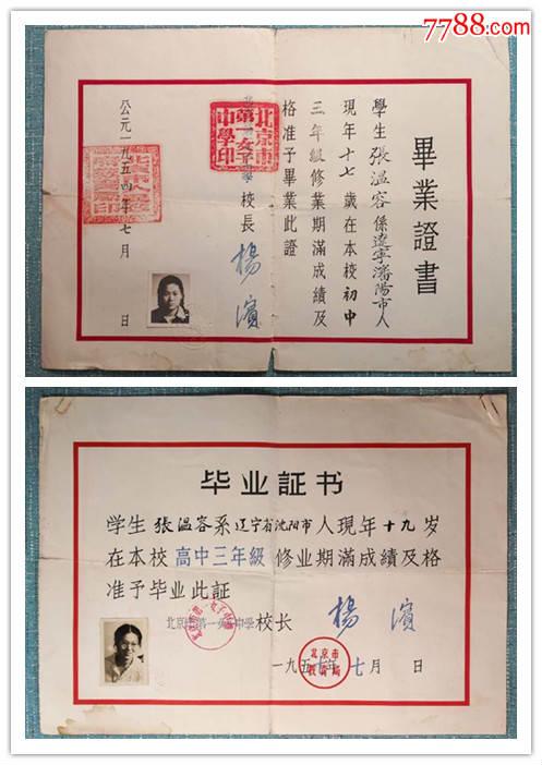 北京市第一女子中学毕业证,同一个人的初中、高中毕业证(au20167970)_