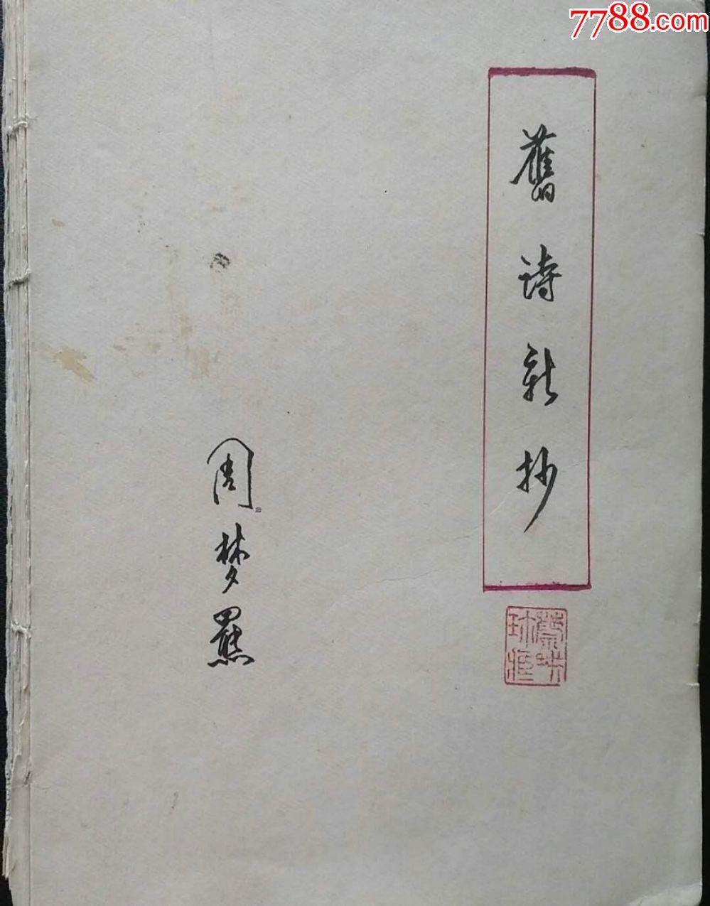 蔡耕旧藏周梦羆的《旧诗新抄和白香诗谱》2大本。《旧诗新抄》为作者1996年用硬笔_第1张_