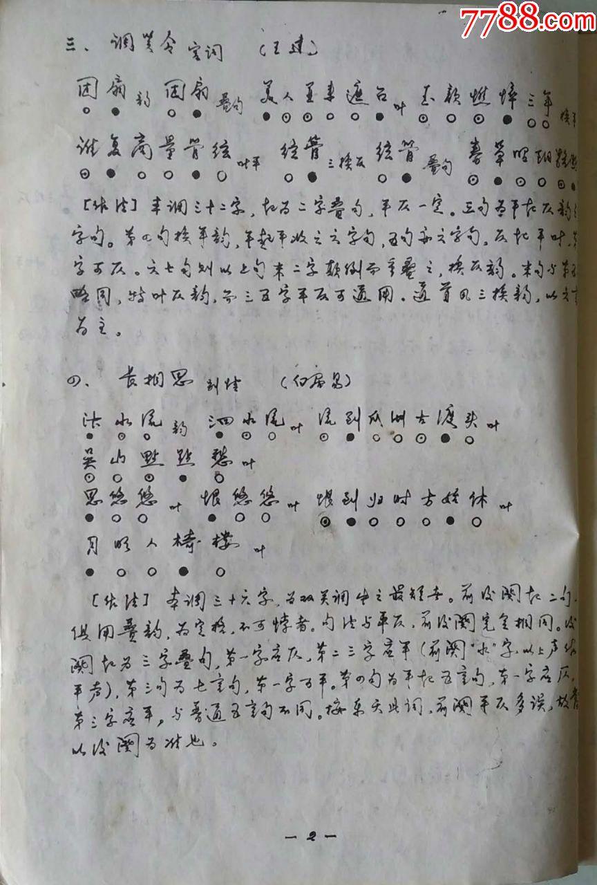 蔡耕旧藏周梦羆的《旧诗新抄和白香诗谱》2大本。《旧诗新抄》为作者1996年用硬笔_第2张_