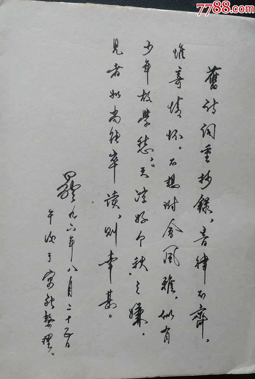 蔡耕旧藏周梦羆的《旧诗新抄和白香诗谱》2大本。《旧诗新抄》为作者1996年用硬笔_第3张_