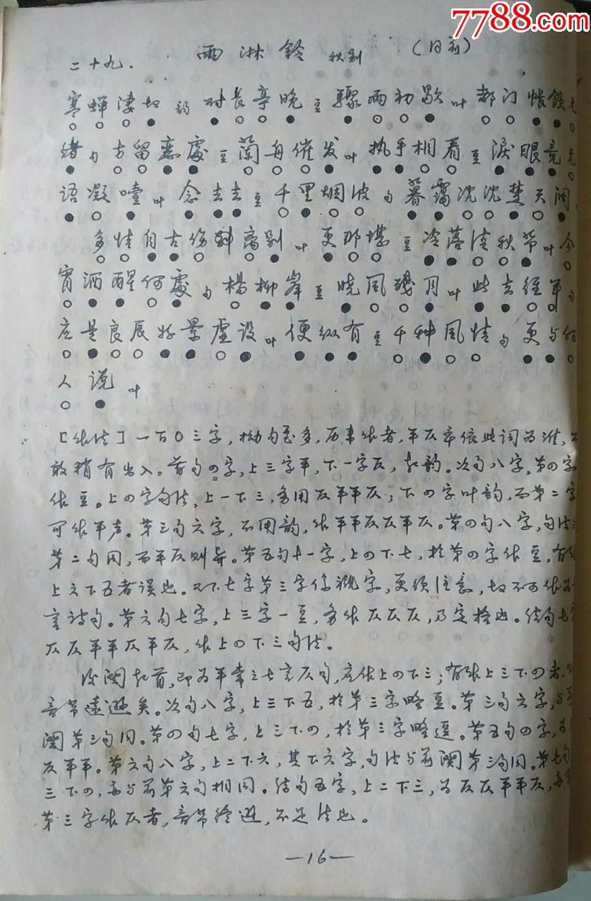 蔡耕旧藏周梦羆的《旧诗新抄和白香诗谱》2大本。《旧诗新抄》为作者1996年用硬笔_第4张_