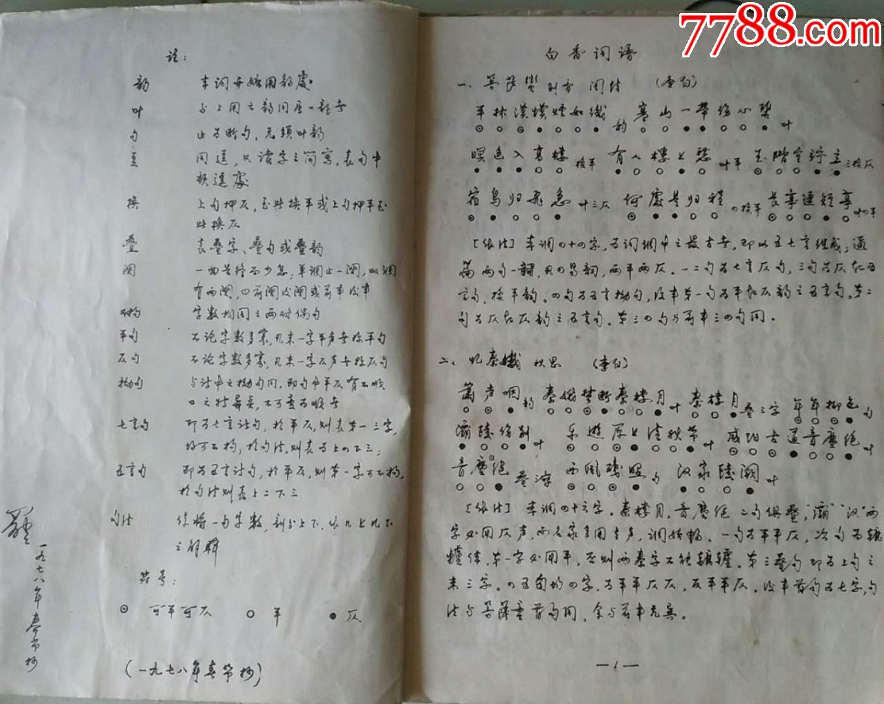 蔡耕旧藏周梦羆的《旧诗新抄和白香诗谱》2大本。《旧诗新抄》为作者1996年用硬笔_第5张_
