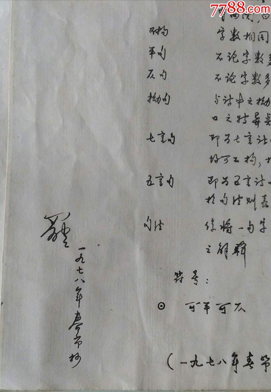 蔡耕旧藏周梦羆的《旧诗新抄和白香诗谱》2大本。《旧诗新抄》为作者1996年用硬笔_第7张_