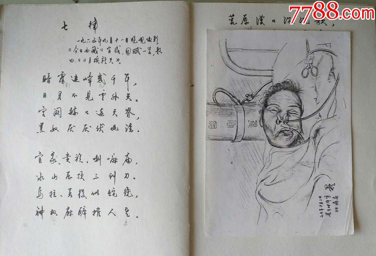 蔡耕旧藏周梦羆的《旧诗新抄和白香诗谱》2大本。《旧诗新抄》为作者1996年用硬笔_第8张_