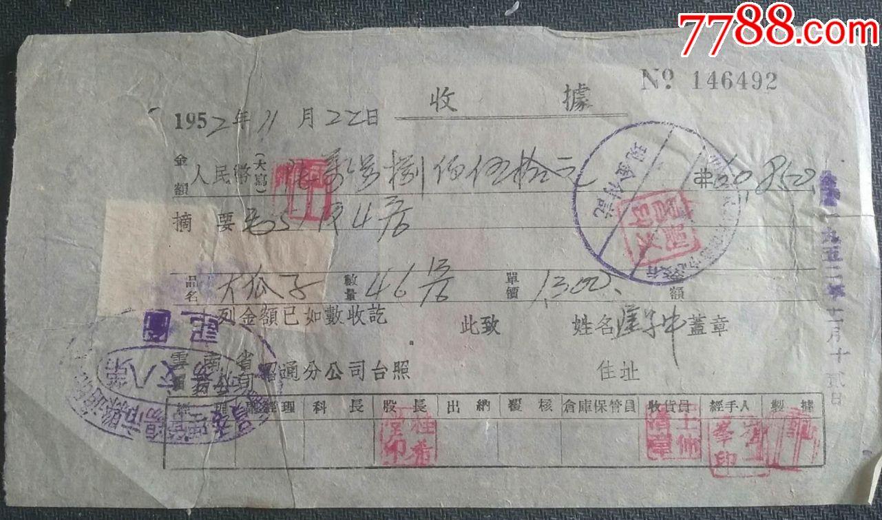 52云南省昭通贸公司收据,贴:昭通贸公司土产收购小票和税票_第1张_