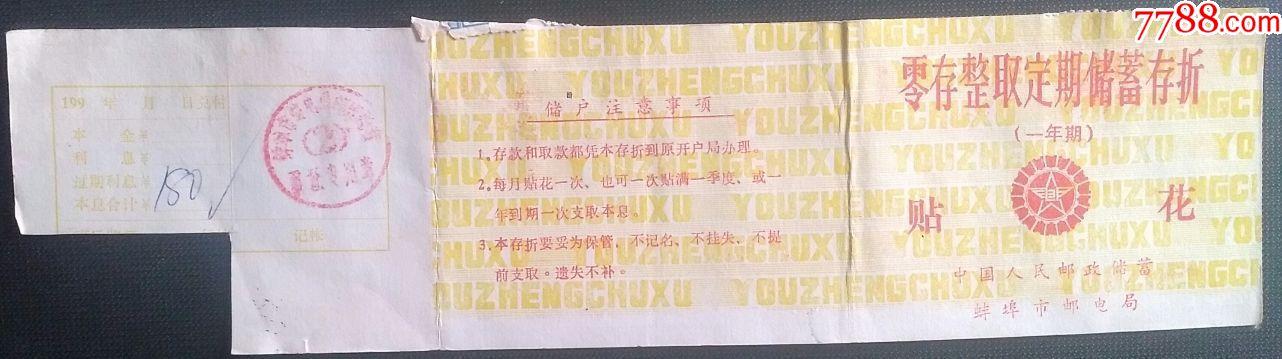 1991年蚌埠市邮电局《零存整取定期储蓄贴花存折》_第1张_