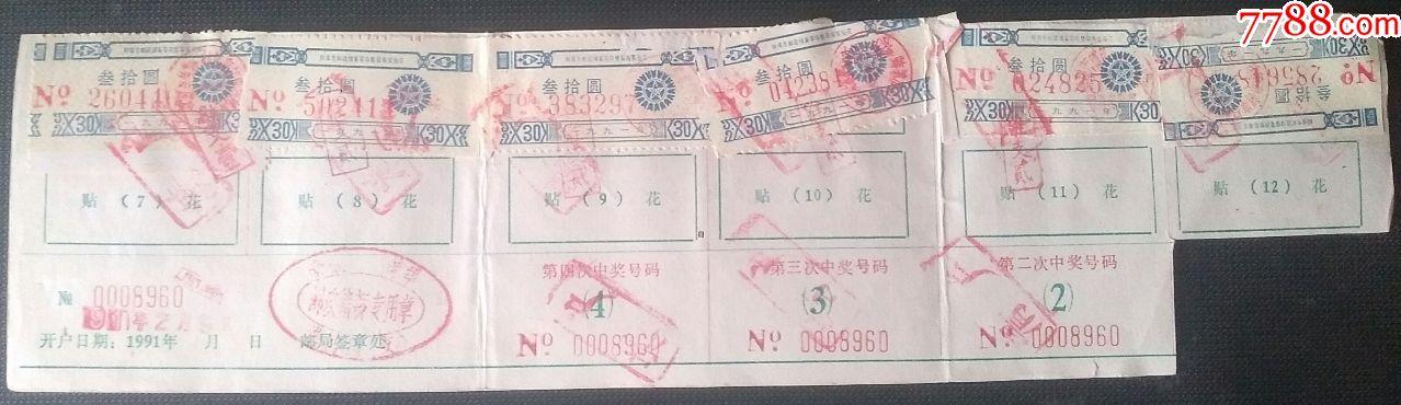 1991年蚌埠市邮电局《零存整取定期储蓄贴花存折》_第2张_