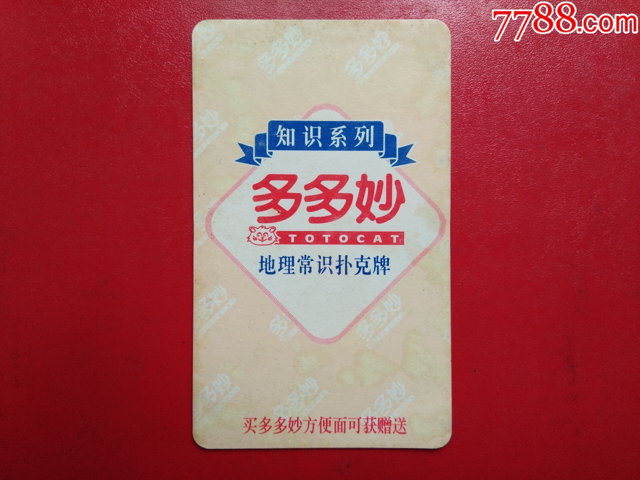 多多妙食品卡----地理常识扑克牌_价格1元_第1张_