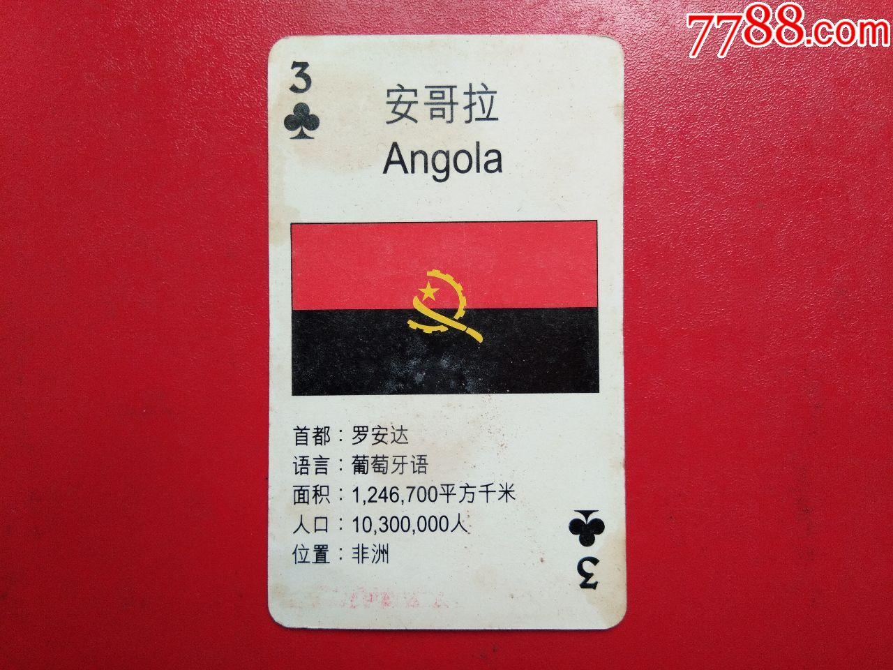 多多妙食品卡----地理常识扑克牌_价格1元_第2张_