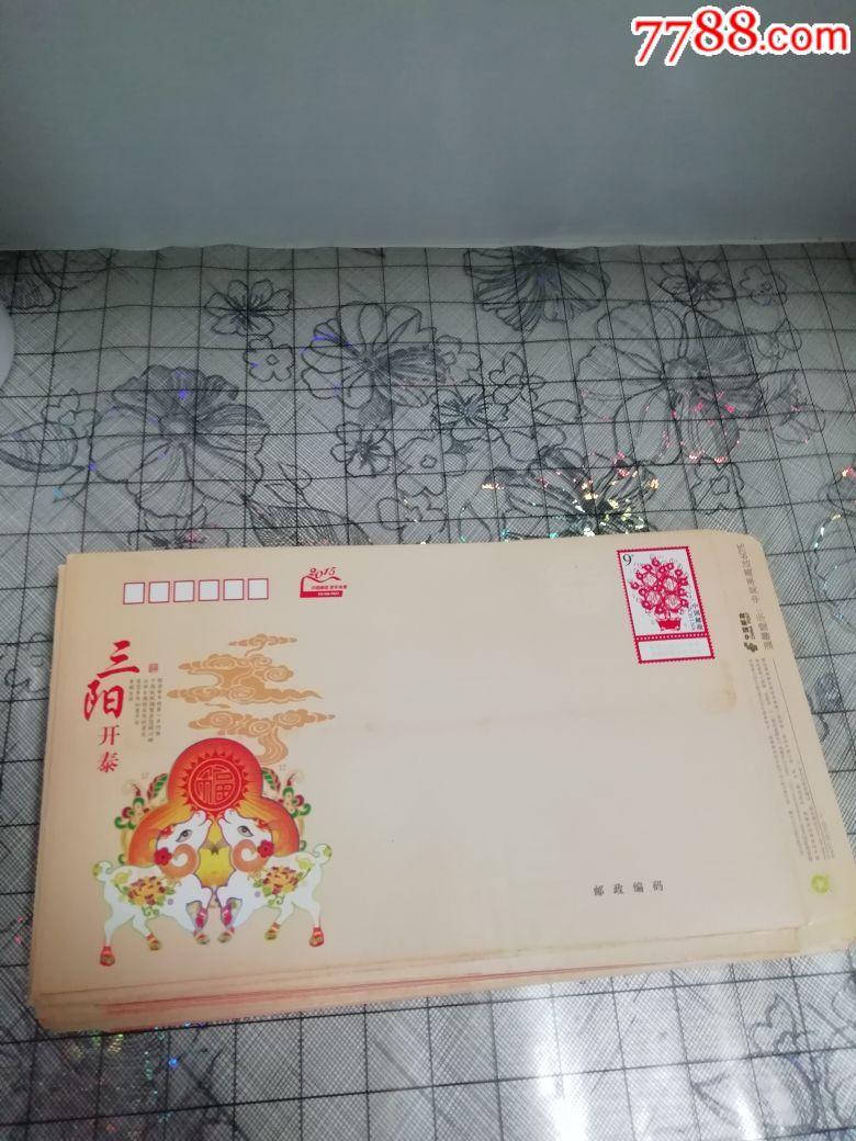 9元小封50个(au20171509)_