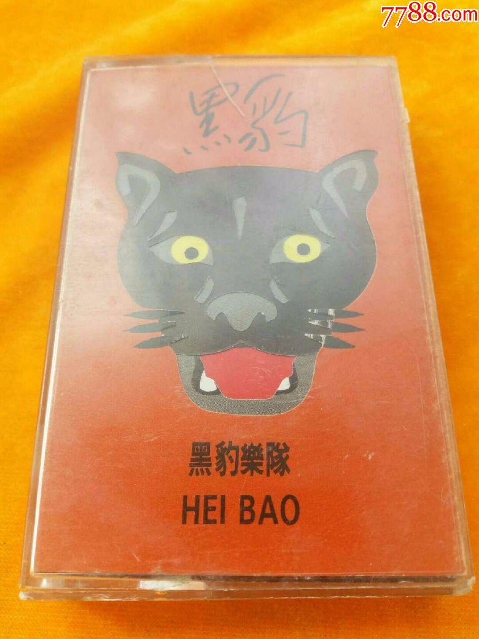 【新马之⑨】黑豹――镂空绝世版!(品如图音质佳)(au20181980)_