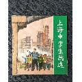 上海中�W生���x(au20190142)_7788收藏__收藏�峋�