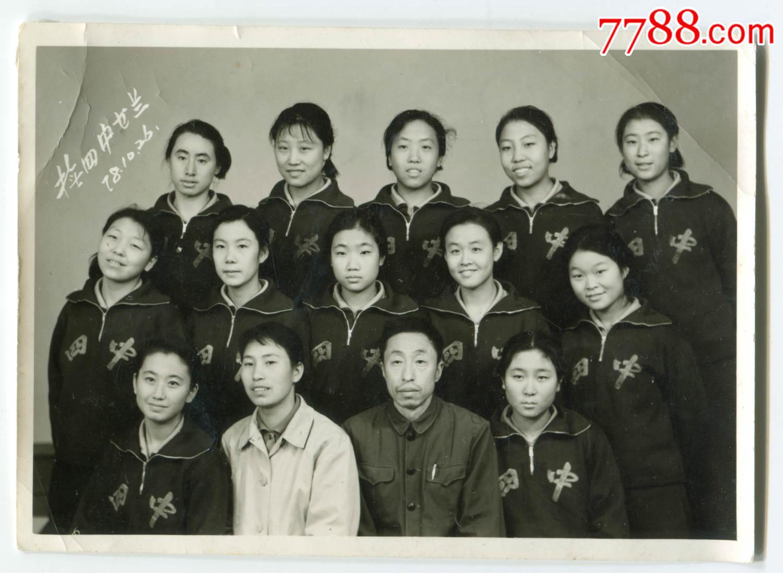 抚顺四中女篮合影照(au20199983)_