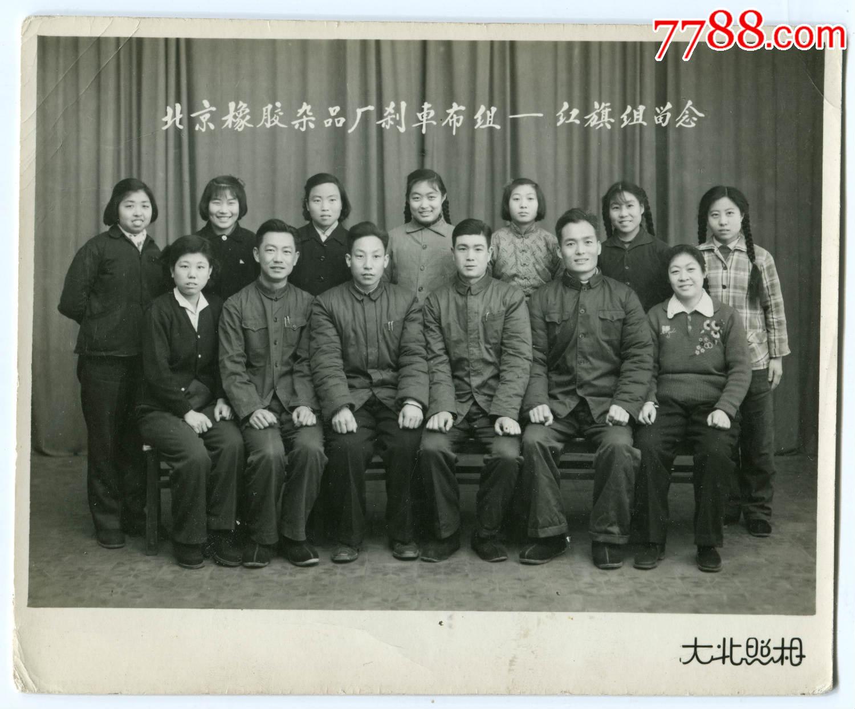 北京橡胶杂品厂刹车布组―红旗组留念(au20213063)_