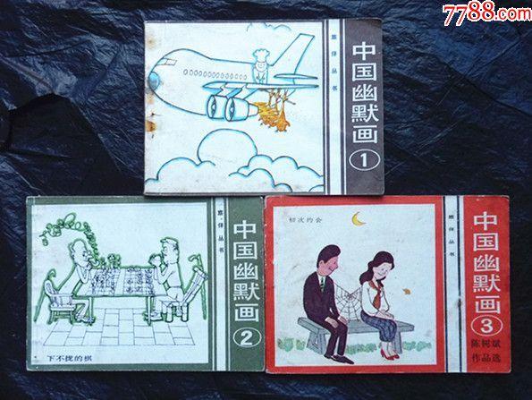 旅伴���中��幽默��【1-3集整套合拍】【百�N�D��在��崤�.�g迎�M店�x�】(au20237444)_