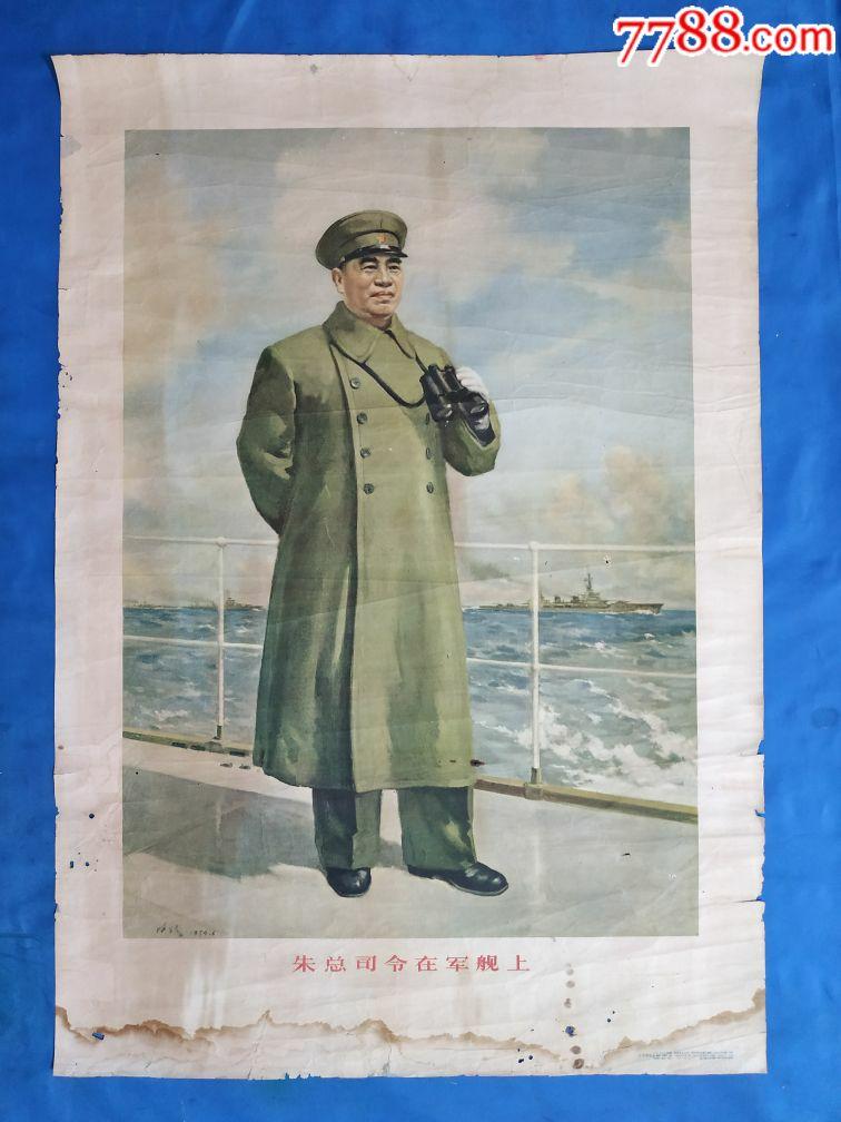 1956年印《朱总司令在军舰上》艾中信作(au20251315)_