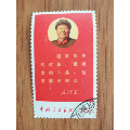 "邮票-¥606 元_""T""字邮票_7788网"