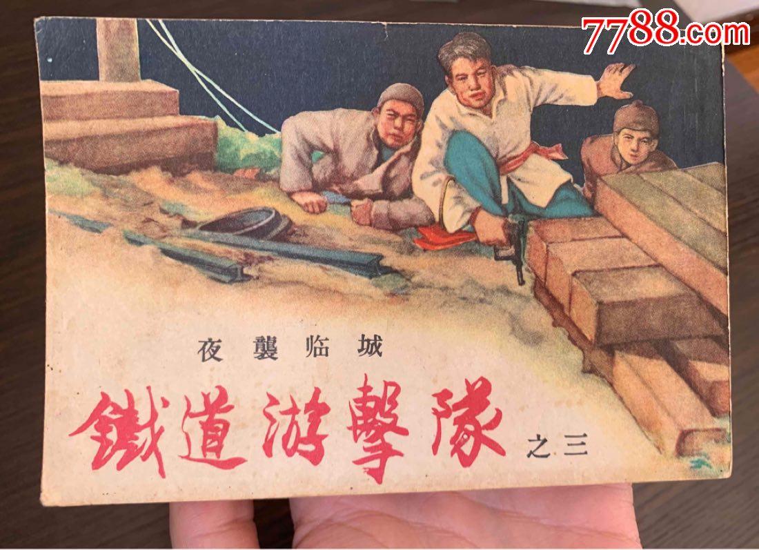 铁道游击队三(夜袭临城,三天速拍)(au20273843)_
