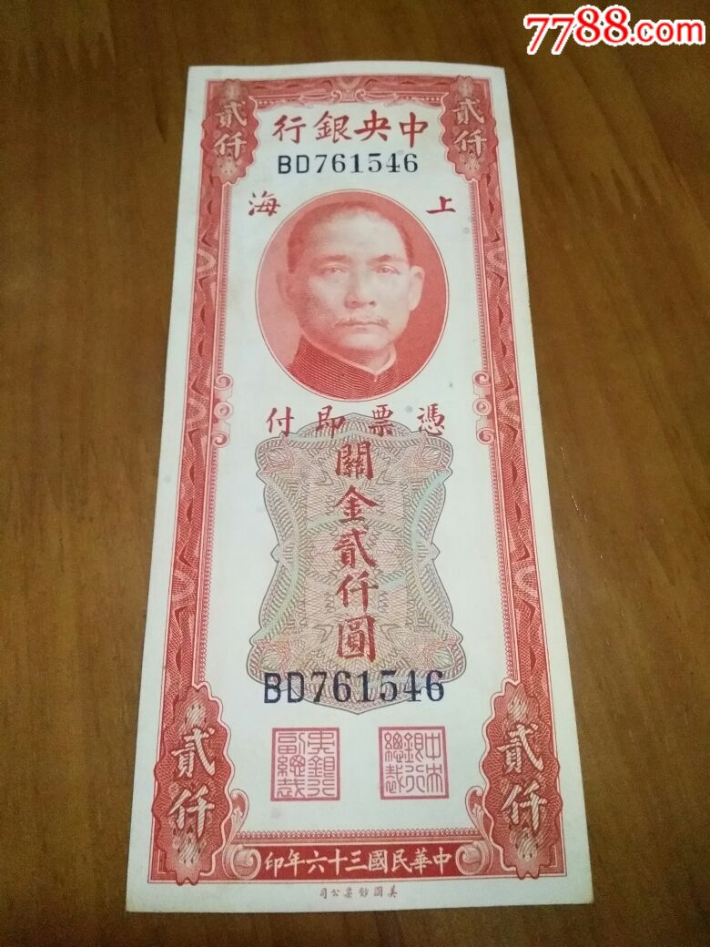 热门品种民国纸币一,中央银行关金两千元,加盖上海中央银行关金2000元(au20278606)_