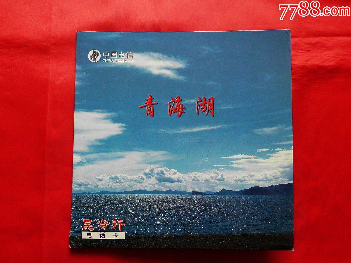 青海湖-昆仑行电话卡(全四枚,有函套)qh200-2001-1(au20279706)_