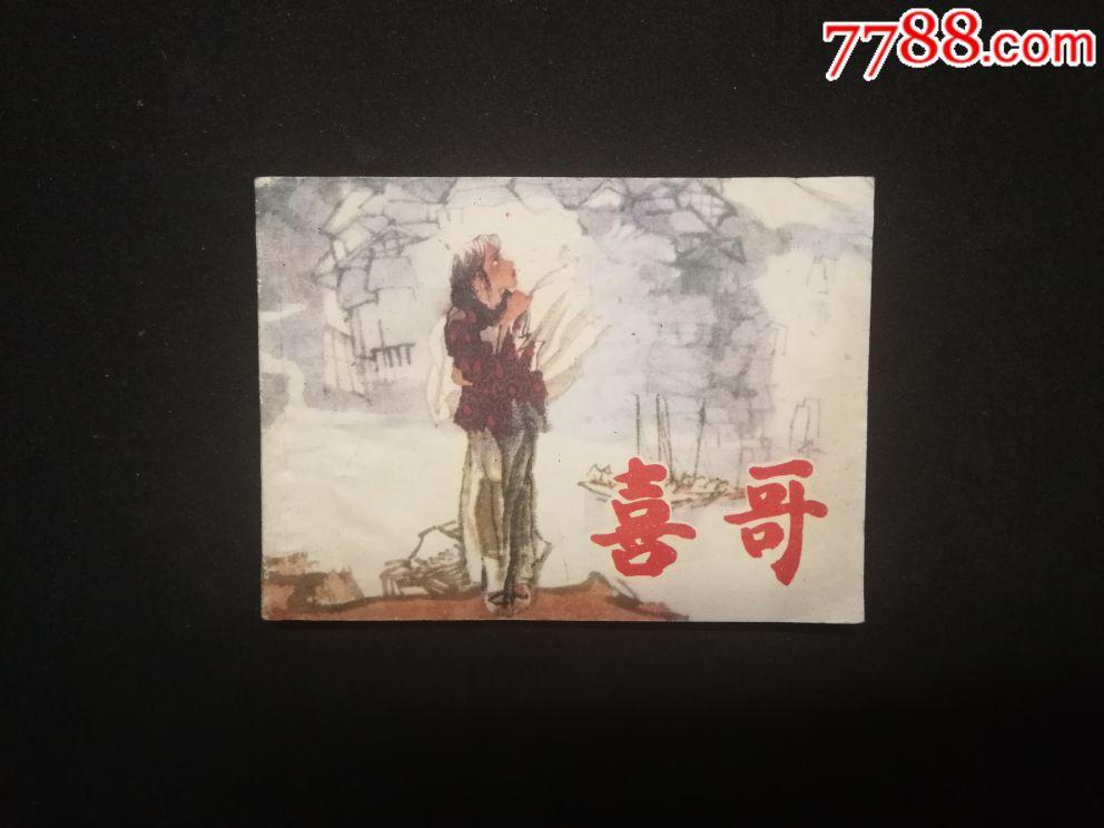 喜哥(三万册大缺)(au20280371)_