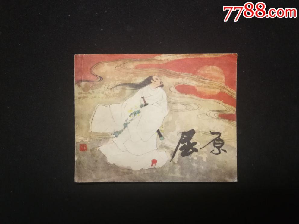 屈原(名家本)(au20280388)_