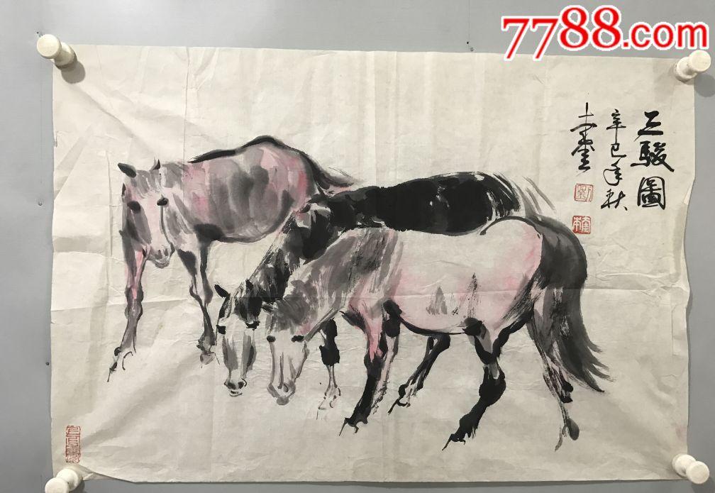 山东老画家刘本奎三骏图软片尺寸68×46(au20283664)_