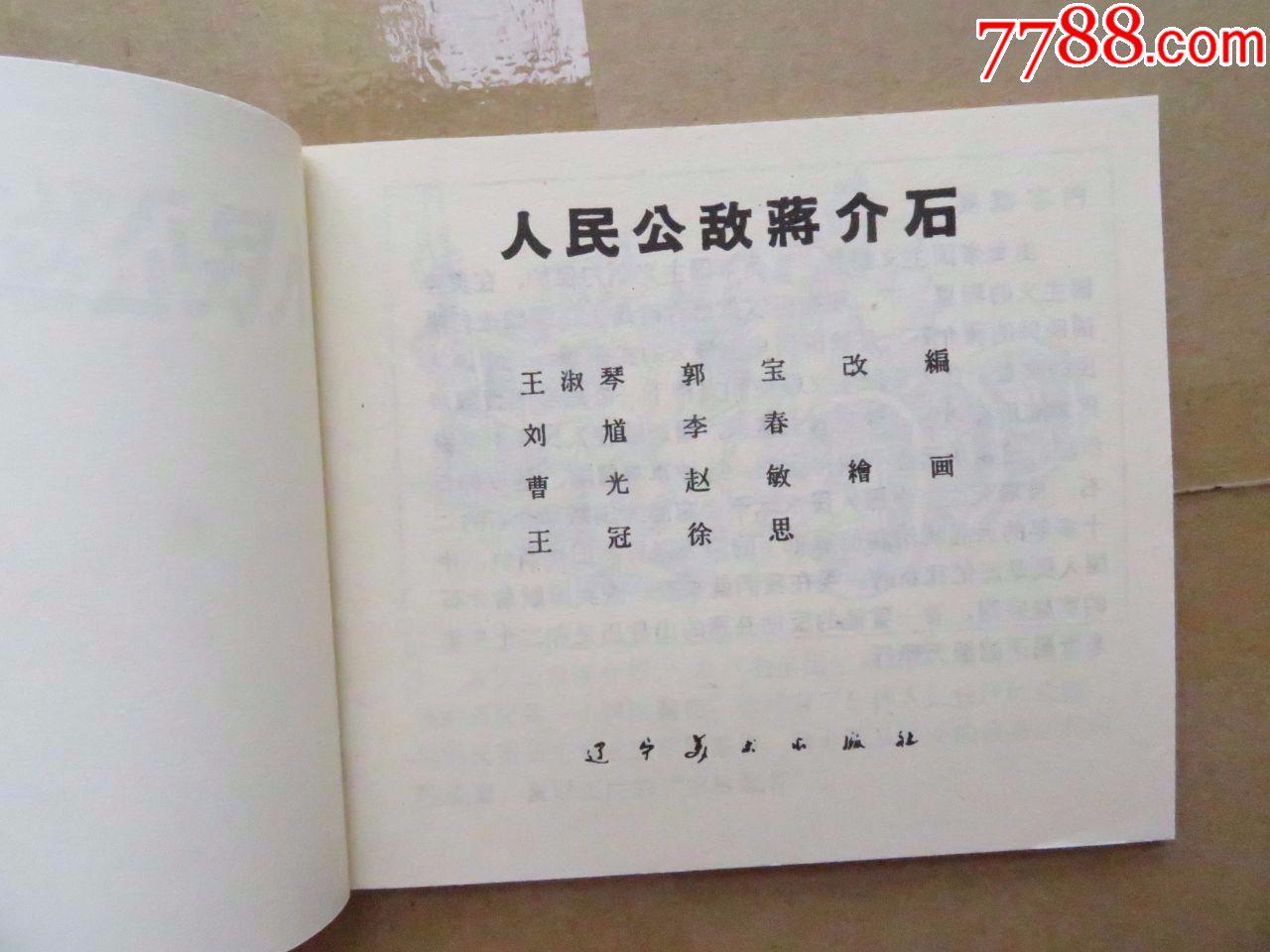 仿版,,人民公敌蒋介石_价格15元_第2张_