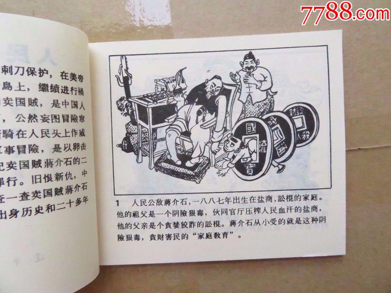 仿版,,人民公敌蒋介石_价格15元_第3张_