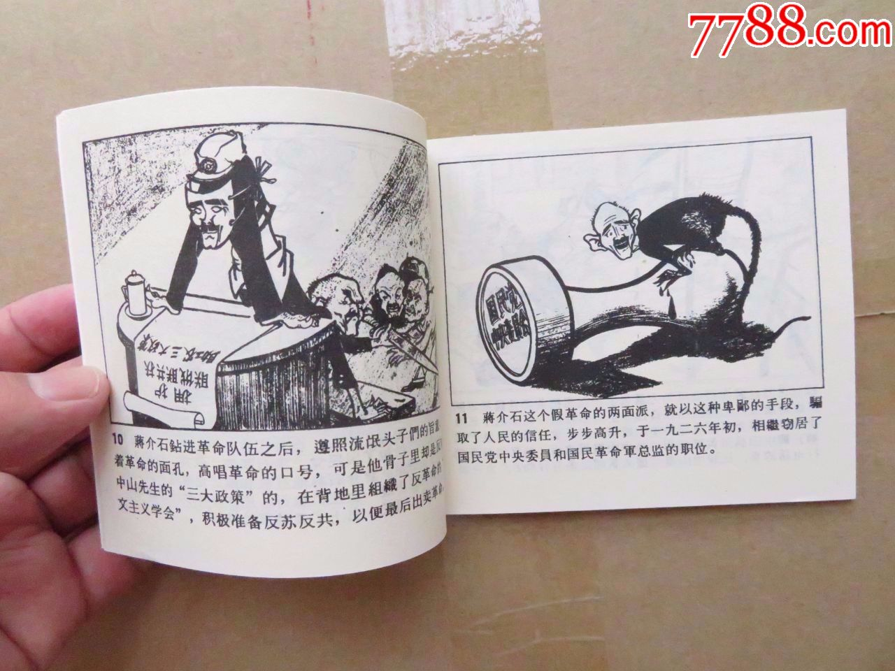 仿版,,人民公敌蒋介石_价格15元_第4张_