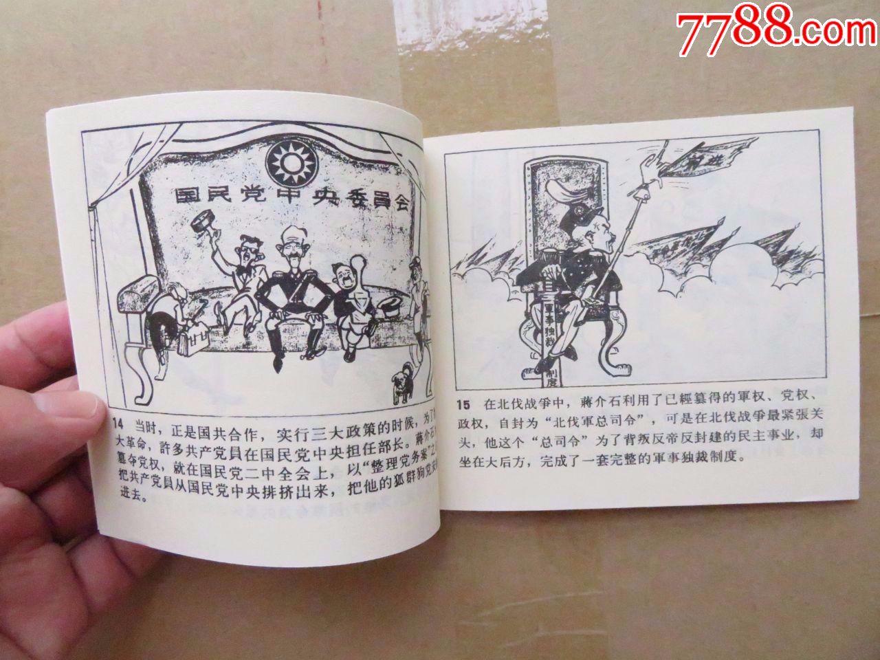 仿版,,人民公敌蒋介石_价格15元_第5张_