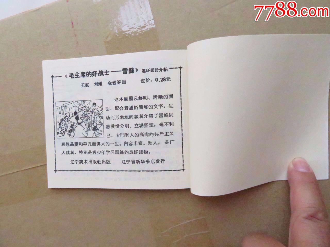 仿版,,人民公敌蒋介石_价格15元_第8张_