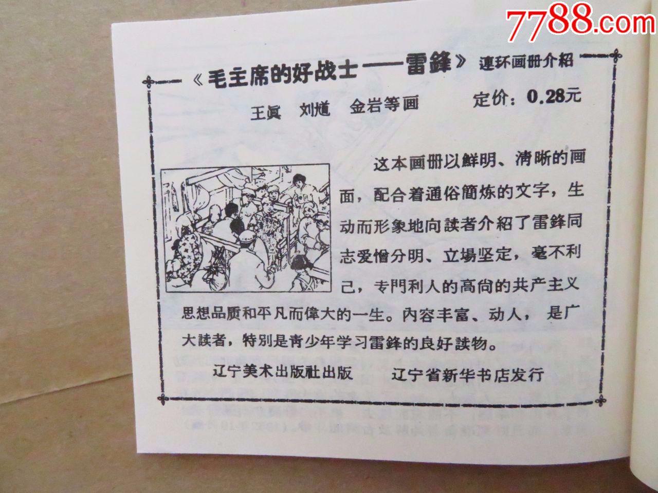 仿版,,人民公敌蒋介石_价格15元_第9张_
