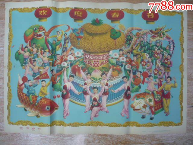 欢度春节――1962年版(au20331978)_