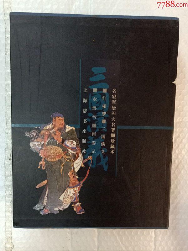 三��演�x(上下)(彩色印刷)(au20332099)_