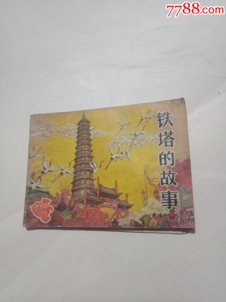 《铁塔的故事》(au20341355)_