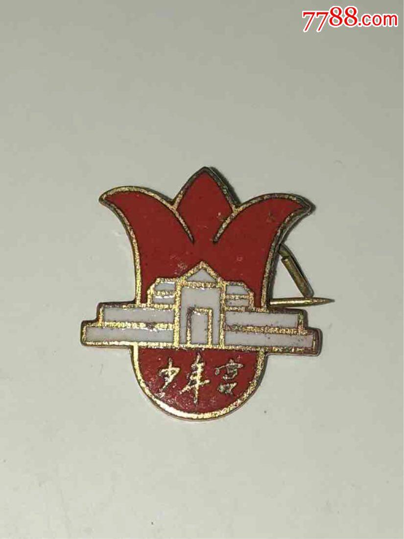 1953~1963年,上海少年宫成立十周年(au20351485)_