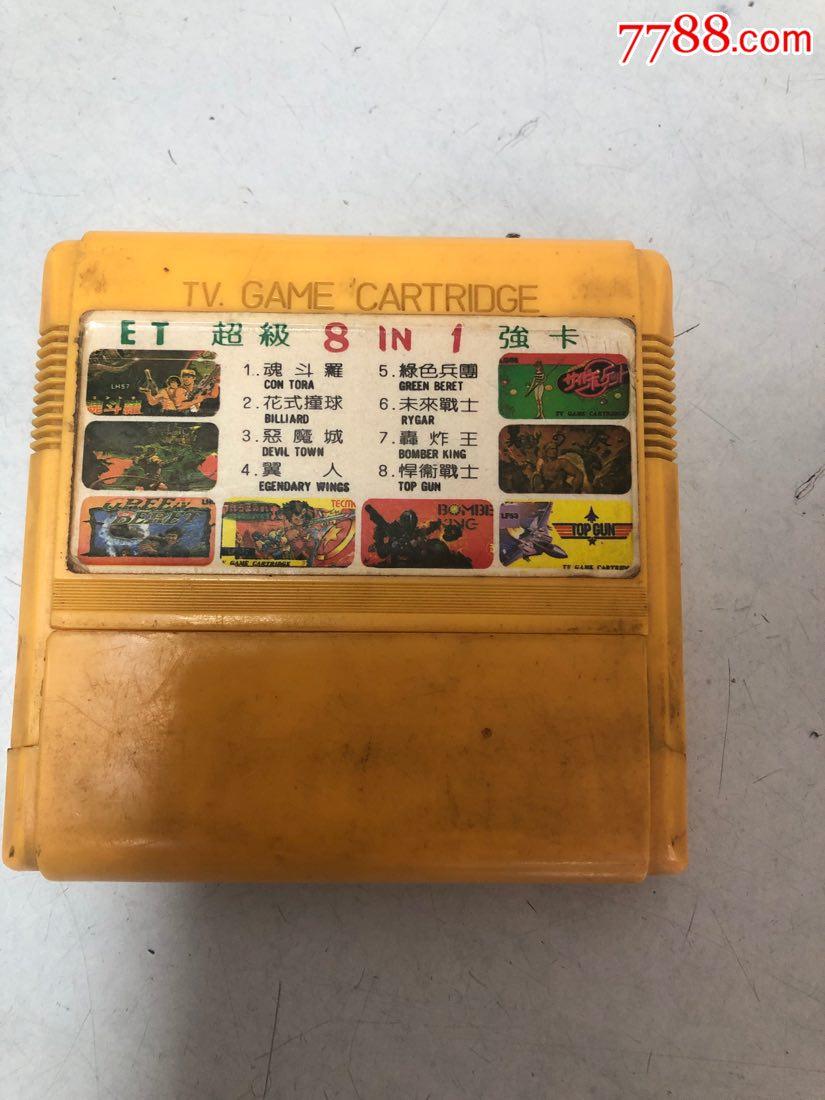 集成游戏卡超级8in1强卡(au20352853)_