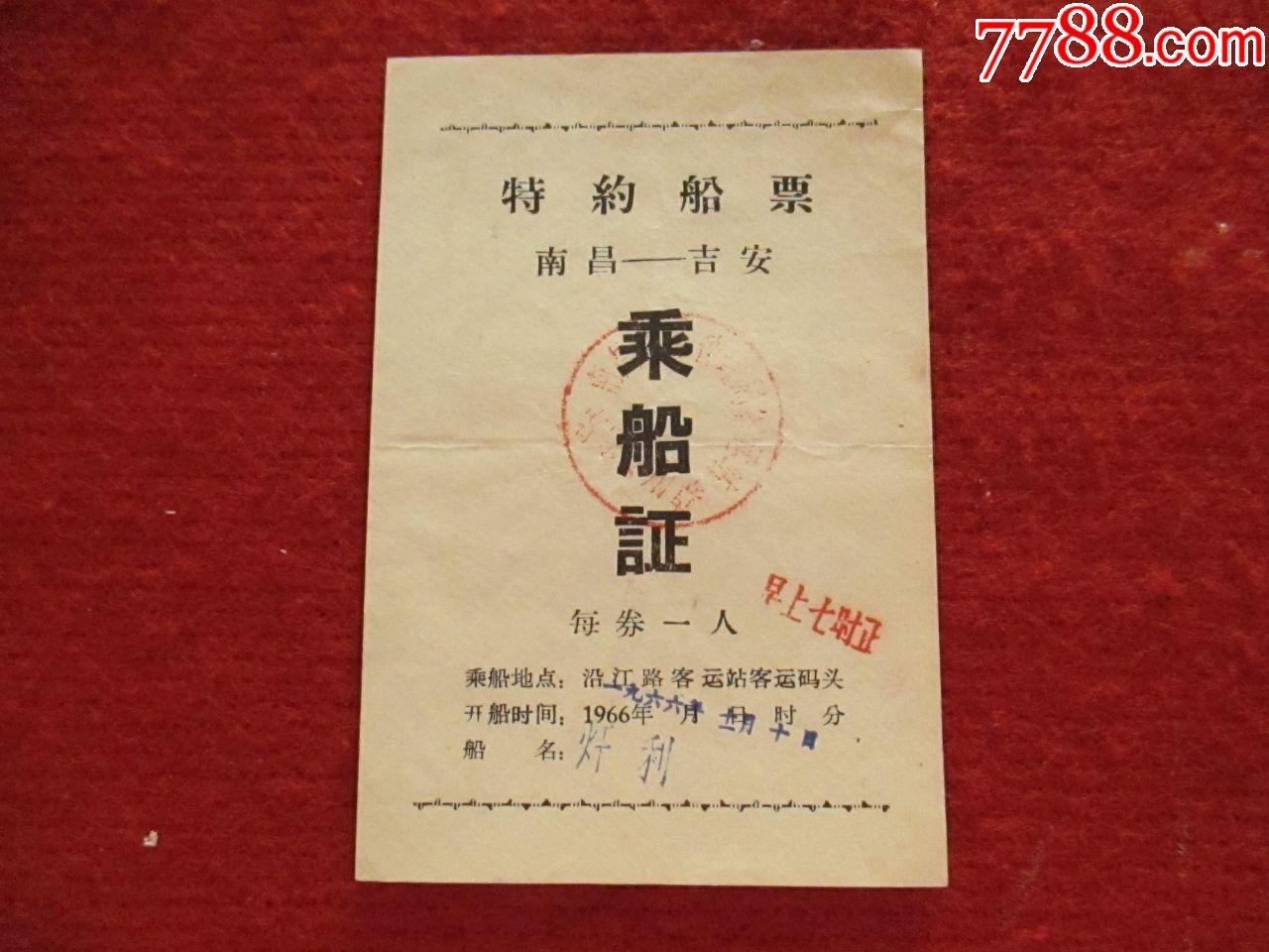 1966年特约船票南昌--吉安乘船证(au20353860)_