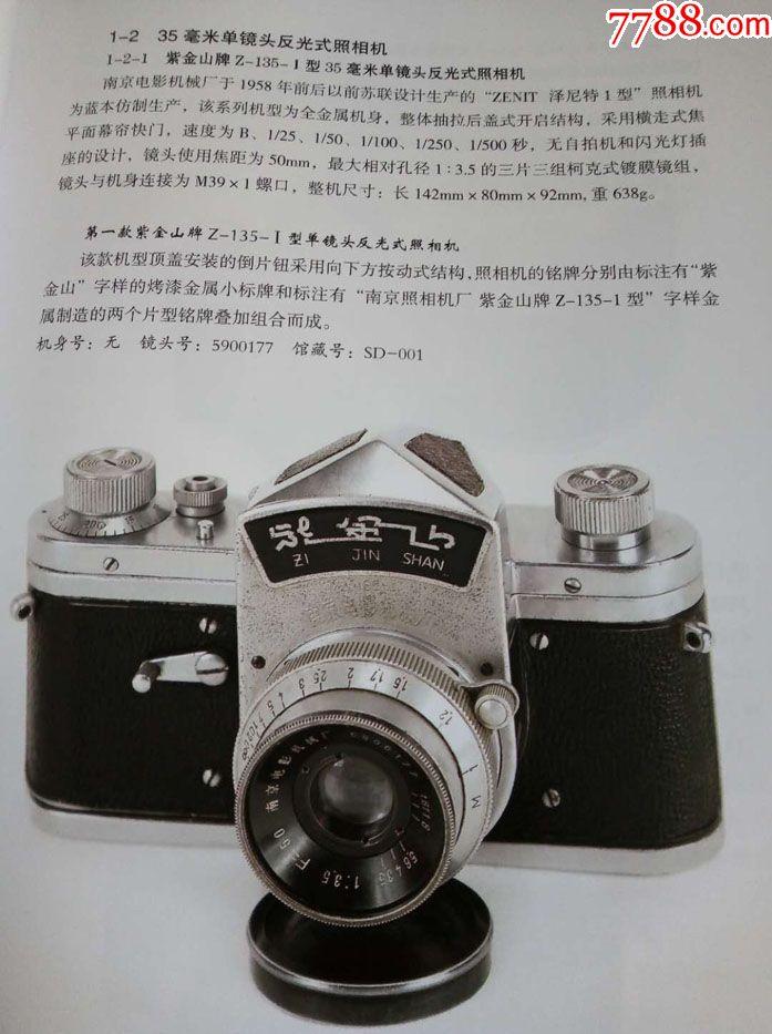 國產相機頂級藏品-第*代紫金山單反相機!品相一流,幾乎全新_價格71116元_第2張_