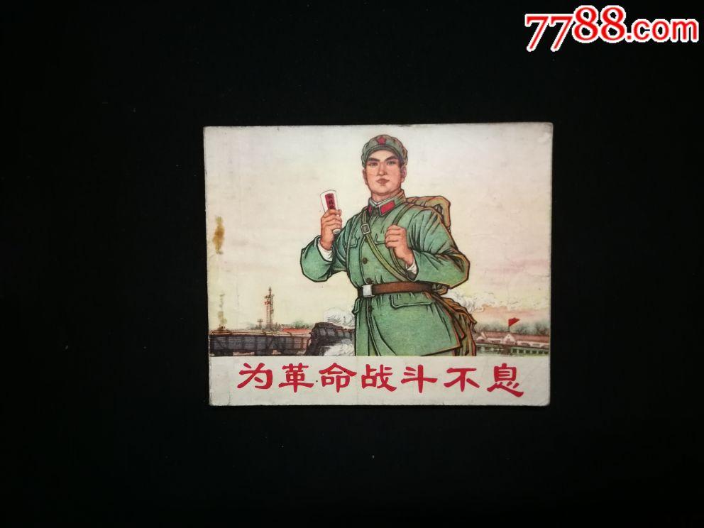 为革命战斗不息(大文革)(au20367018)_